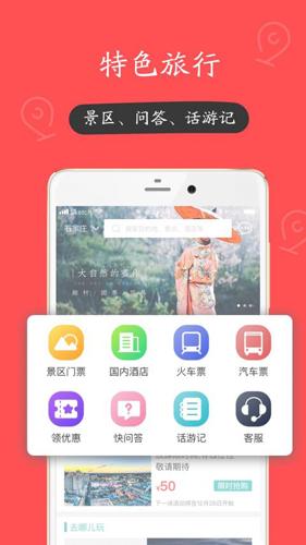 快票出行app2