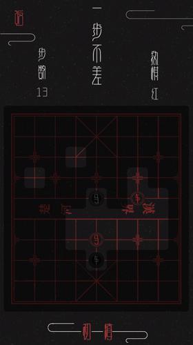 棋象截图3