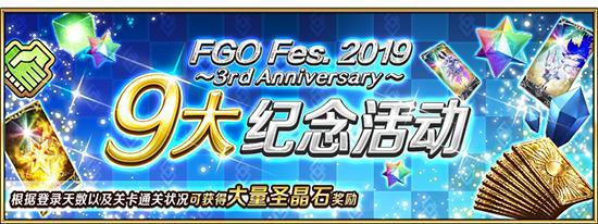 FGO三周年九大纪念活动