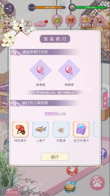 浩天奇缘3