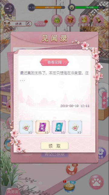 浩天奇缘4
