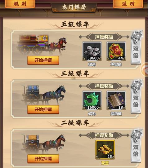 情剑奇缘3