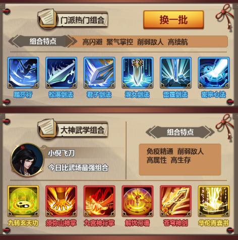 情剑奇缘8