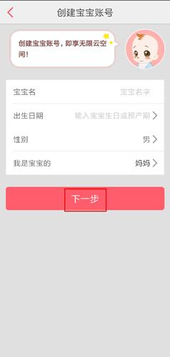 口袋宝宝app图片3