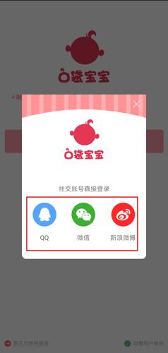 口袋宝宝app图片4