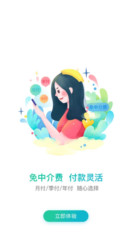 蛋壳公寓app图片