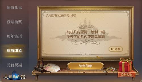 大航海之路3