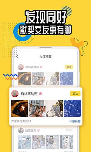 狐友app截图2