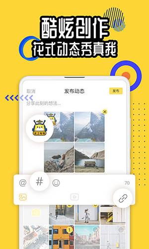 狐友app截图4