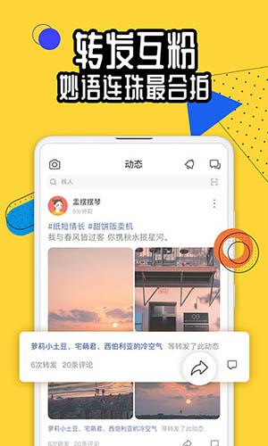 狐友app截图5