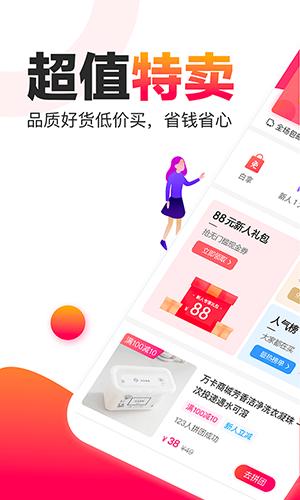 聚优惠app截图1