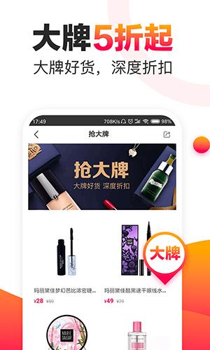 聚优惠app截图4