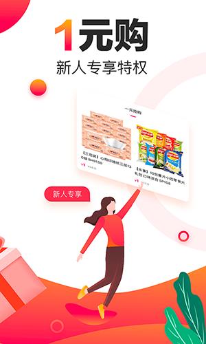 聚优惠app截图3