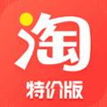 淘寶特價版app