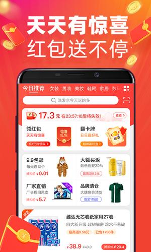淘宝特价版app截图3