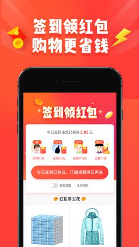 淘宝特价版app截图5