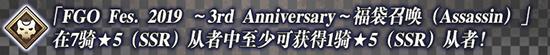FGO三周年福袋4