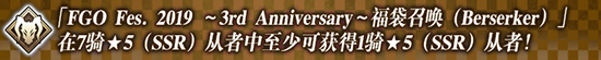 FGO三周年福袋17