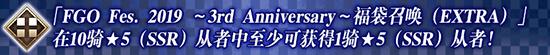 FGO三周年福袋21