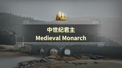 中世纪君主截图1