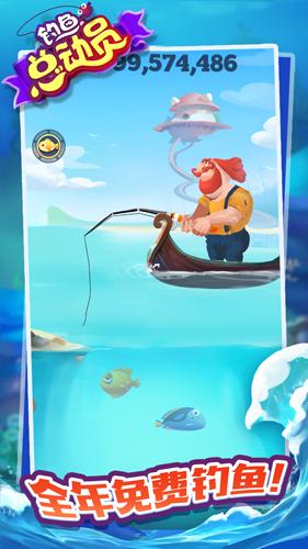 钓鱼总动员截图4