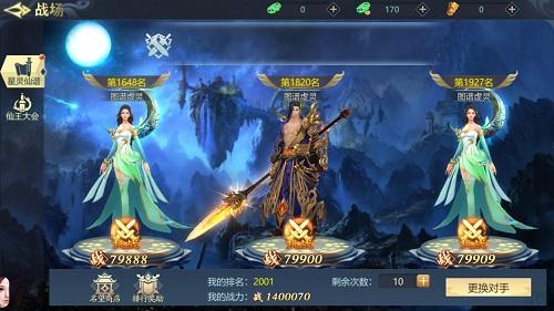 古剑飞仙2
