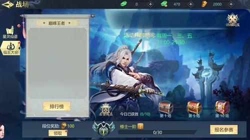 古剑飞仙4