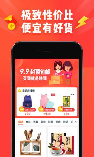 淘宝特价版app1