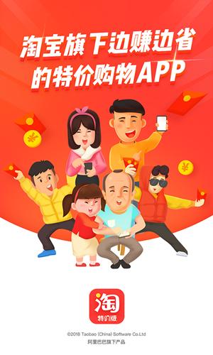 淘宝特价版app2