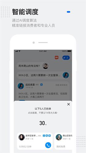 灵鸽AI app截图3