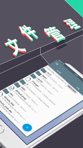 RE文件管理器安卓版截图1