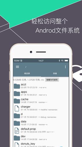 RE文件管理器安卓版截图2