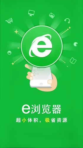 e浏览器手机版截图1