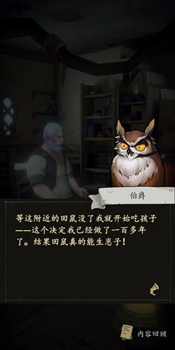 猫头鹰和灯塔给阿姨倒茶吗