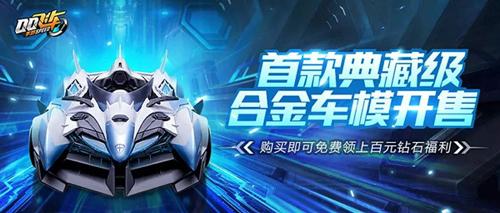 QQ飞车手游首款合金车模预售活动