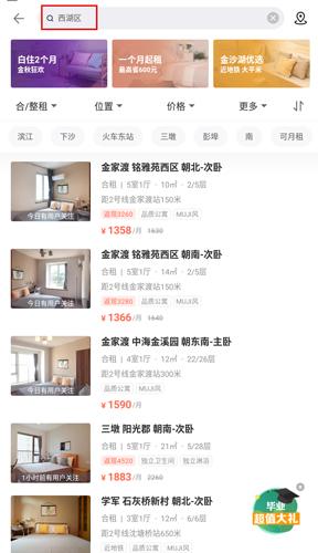 蛋壳公寓app图片1