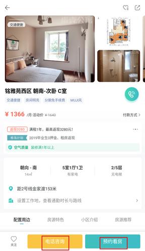 蛋壳公寓app图片2