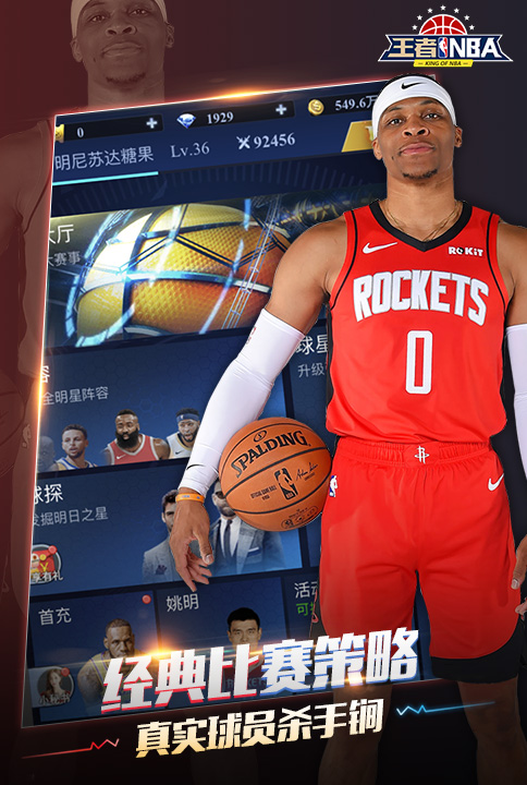 王者NBA3