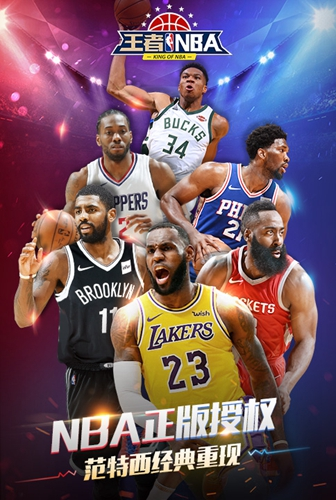 王者NBA截图1