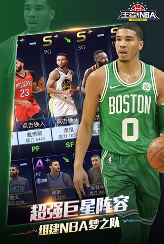 王者NBA截图4