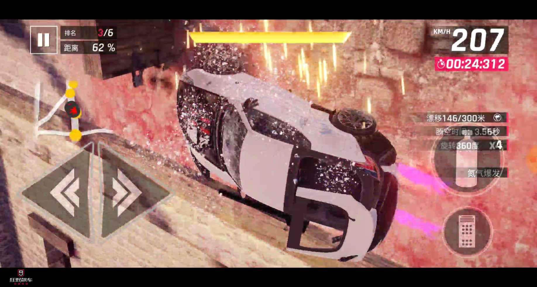 狂野飙车9图片5