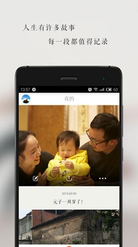生活纪录片app截图1