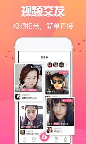 珍婚app截图1