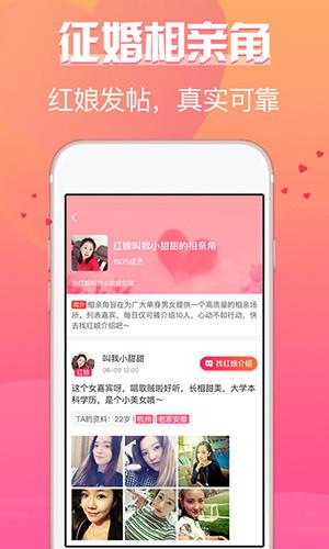 珍婚app截图2