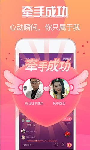 珍婚app截图3