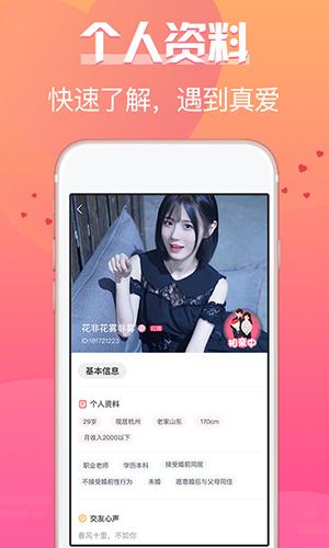 珍婚app截图4