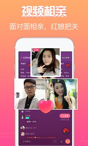 珍婚app截图5