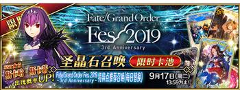 Fate Grand Order Fes. 2018 ~3rd Anniversary~特异点推荐召唤(每日替换)