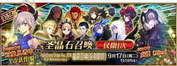 Fate Grand Order Fes. 2018 ~3rd Anniversary~福袋召唤(职阶区别)