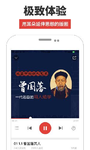 凤凰FM手机客户端截图3